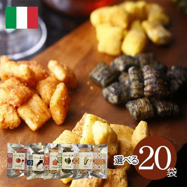 ワインによく合うイタリアンあられ選べる20袋セット