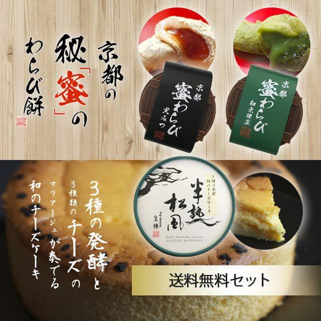 京都蜜わらび2種と和のチーズケーキ 半熟松風